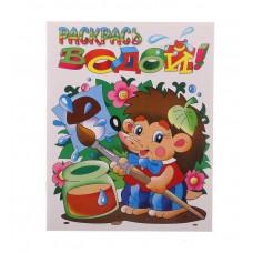 Раскраска водная Ежик 0381-3 741063