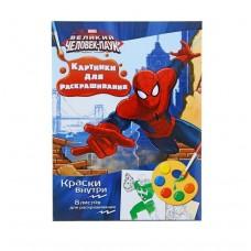 Раскраска с красками Человек-паук 1146935