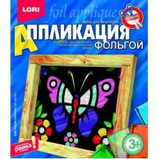 Аппликация из фольги Блестящая бабочка Аф-001