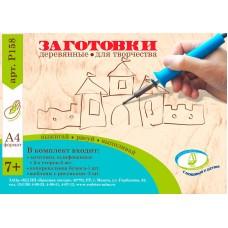 Заготовки деревянные для творчества (арт. Р158)