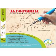 Заготовки деревянные для творчества (арт. Р159)