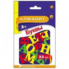 Алфавит Буквы 33 шт АМ-0684
